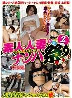 「'2010年4月ドキュメント 素人・人妻ナンパ祭り 2」のパッケージ画像