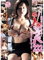 追跡FUCK!! 続・人妻ナンパ222