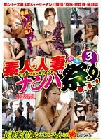 「'2010年5月ドキュメント 素人・人妻ナンパ祭り 3」のパッケージ画像