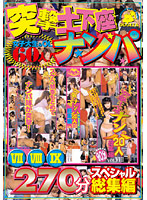 「突撃土下座ナンパ 女子大生&OL60人! 270分スペシャル総集編 7・8・9」のパッケージ画像