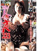 追跡FUCK!! 続・人妻ナンパ223 ダウンロード