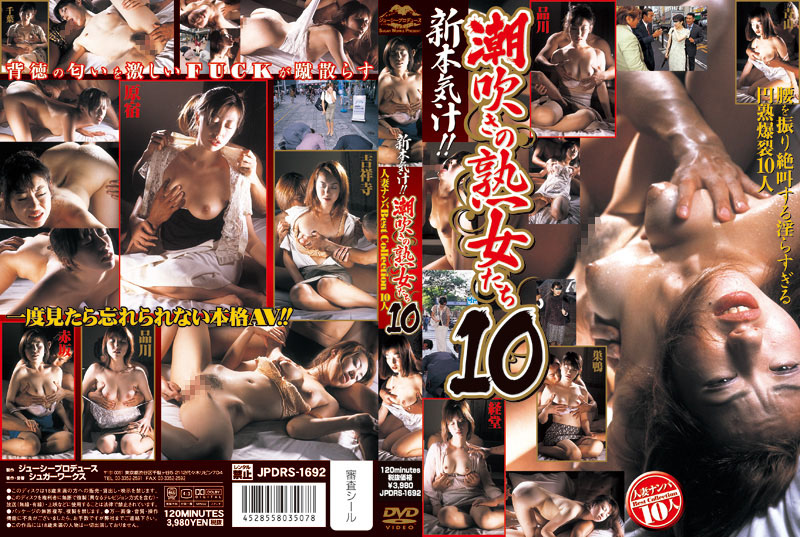 [JPDRS-1692] 人妻ナンパ Best Collection10人 新本気汁!! 潮吹きの熟女たち 10