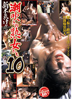 (1jpdrs01692)[JPDRS-1692] 人妻ナンパ Best Collection10人 新本気汁!! 潮吹きの熟女たち 10 ダウンロード