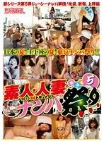 '2010年8月ドキュメント 素人・人妻ナンパ祭り 5 ダウンロード