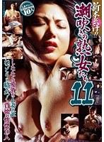 人妻ナンパ Best Collection10人 新本気汁!! 潮吹きの熟女たち 11 ダウンロード