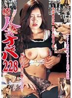 追跡FUCK!! 続・人妻ナンパ228 〜京浜東北沿線 王子・赤羽土下座〜 ダウンロード