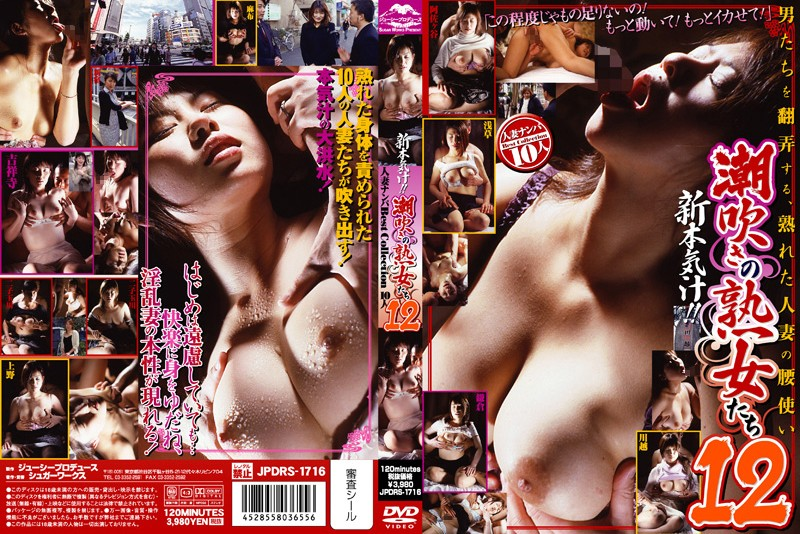 熟女のナンパ無料動画像。人妻ナンパ Best Collection10人 新本気汁!
