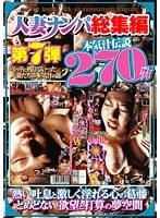 人妻ナンパ総集編 第7弾 本気汁伝説270分 ダウンロード