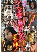 夏だ!ナンパだ!日本を元気に! 元祖で本家の土下座ナンパ13人夏の陣! 素人・人妻ナンパ祭りSpecial ダウンロード