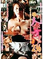 「追跡FUCK!! 続・人妻ナンパ236 ~押上・浅草スカイツリー634m記念土下座~」のパッケージ画像