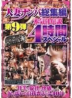 人妻ナンパ総集編 第9弾 本気汁伝説4時間スペシャル ダウンロード