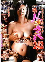 追跡FUCK!! 続・人妻ナンパ242 〜晩秋の五反田・品川 土下座〜