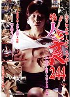 追跡FUCK!! 続・人妻ナンパ244 〜お江戸日本橋・人形町 土下座〜 ダウンロード