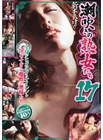 「人妻ナンパ Best Collection10人 新本気汁!! 潮吹きの熟女たち 17」のパッケージ画像