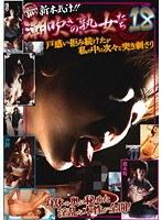 人妻ナンパ Best Collection10人 新本気汁!! 潮吹きの熟女たち 18 ダウンロード