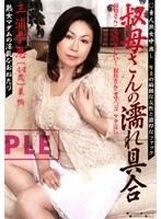 叔母さんの濡れ具合 三浦幸恵 44歳 巣鴨 ダウンロード
