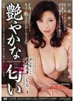 (1kksp00009)[KKSP-009] 艶やかな匂い 小川美佐子 ダウンロード