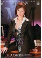 人妻の赤裸々な'M'情事 南原香織 ダウンロード