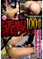 (1kksp017)[KKSP-017] 浣腸地獄100連発 連続アクメ ダウンロード