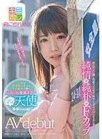 九州の田舎町が生んだお土産屋で働くふわふわ童顔ボイン マジ天使 ゆみちゃん(仮) AV debut ダウンロード