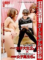 (1lady00003)[LADY-003] 女子校生の皆さ〜ん!「ヌードモデル」をデッサンしてくれませんか。 ダウンロード