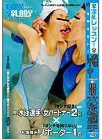 女を知らない!お嬢様レポーター(150cm)が現役水泳選手(170cm)に! ダウンロード