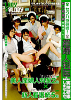 (1lady00006)[LADY-006] 新人看護婦の皆さ〜ん!産婦人科医の私たちと実技研修しませんか。 ダウンロード