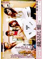 (1lady00007)[LADY-007] 女子校生の皆さ〜ん!勝ったら100万円!負けたらドスケベ指令を賭けて、ゲームしませんか。 ダウンロード