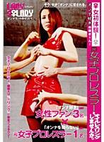(1lady00009)[LADY-009] オンナ好きの皆さ〜ん!元女子プロレスラーとオイルレスリングしませんか。 ダウンロード