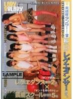(1lady00017)[LADY-017] 芸能人予備軍の女子○学生の皆さ〜ん!私がHなレゲエダンサーです。 ダウンロード