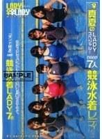 「私たちが7人の競泳水着レディです。」のパッケージ画像