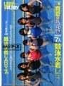 私たちが7人の競泳水着レディです。