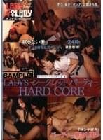 LADY'S シークレットパーティー HARD CORE