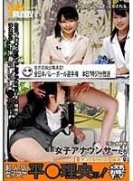 「超人気女子 アナ平○理央似!お天気お姉さんTV」のパッケージ画像