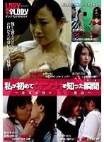 (1lady00075)[LADY-075] 私が初めて「オンナ」を知った瞬間 〜日本女性の同性愛告白〜 ダウンロード