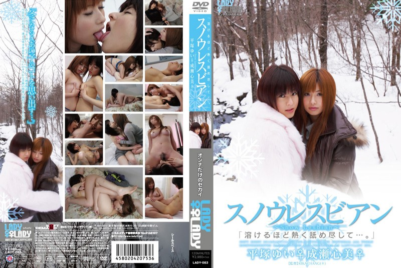 スノウレスビアン 〜Snow Lesbian〜