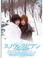 「スノウレスビアン ~Snow Lesbian~」のパッケージ画像