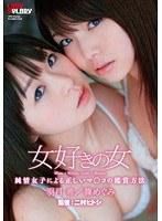 (1ladya00002)[LADYA-002] 女好きの女 篠めぐみ 羽月希 ダウンロード
