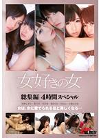 女好きの女 総集編 4時間スペシャル ダウンロード