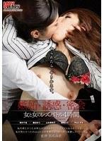 嫉妬・誘惑・密会 女と女のレズバトル4時間 ダウンロード