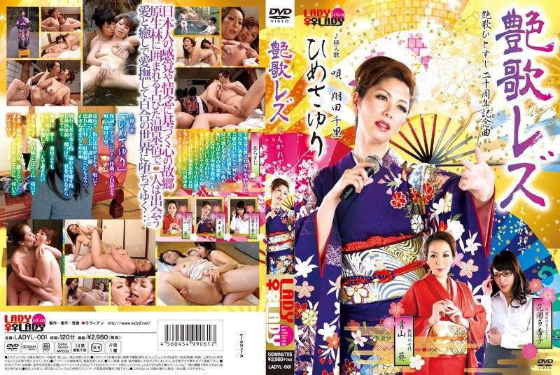 温泉にて、浴衣の熟女、翔田千里出演の無料動画像。艶歌レズ