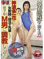 M男遊戯学園生活 神波多一花が女教師や部活の先輩になって男子をM男に調教してゆく