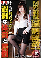 M男遊戯 美人教師舞島あかりの過剰な体罰と罵倒 ダウンロード