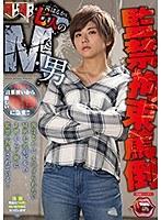 茜はるかと七人のM男【mane-037】