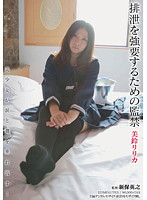 「排泄を強要するための監禁 美鈴リリカ」のパッケージ画像
