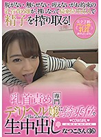 乳首責め専門デリヘル嬢に騎乗位で生中出しなつこさん(36)【miha-010】