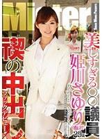 美しすぎる○○議員 姫川さゆり(仮名)29歳 禊(みそぎ)の中出しファックデビュー!! ダウンロード