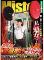 業界初!重量挙げ美少女 踏ん張りすぎて処女膜破れてますが、私処女です 三井由美香