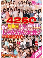総勢42人60SEX!! 危険日直撃!生中出しじゃんけん大会!総集編500分
