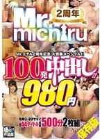 (1mist00114)[MIST-114] Mr.michiru2周年記念 大感謝スペシャル!! 100発中出し!! ダウンロード
